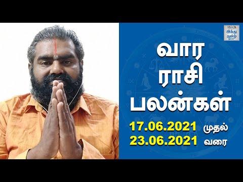 weekly-horoscope-17-06-2021-to-23-06-2021-vara-rasi-palan-hindu-tamil-thisai