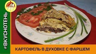 Картофель с фаршем в духовке Картошка с фаршем и сыром в духовке Картофельная запеканка со сливками