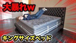 新居のキングサイズのベッドで暴れる28歳独身男性【ヒカキン新居】 thumbnail