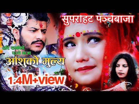 New nepali Panche baja 2074 2017 Aanshu ko Mulya By Prem Sapkota