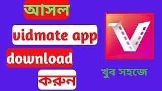 Vidmate Apps Old Version Download Install