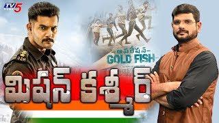 1990లో కశ్మీర్లో ఏం జరిగింది? | TV5 Murthy Special Live Show with 'Operation Gold Fish' Team | TV5