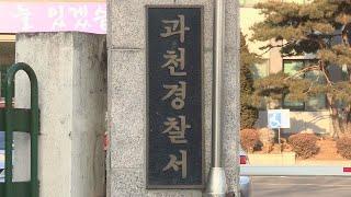 서울 동작구 거주 과천경찰서 직원 코로나 확진 / 연합…