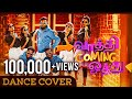 Master - Vaathi Coming Dance Cover   Thalapathy Vijay   Anirudh Ravichander   UrupadathaTV