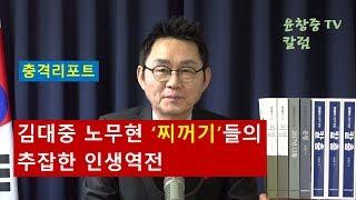 (충격리포트) 김대중 노무현 '찌꺼기'들의 추잡한 인생역전 윤창중 TV 칼럼(2018.01.03)