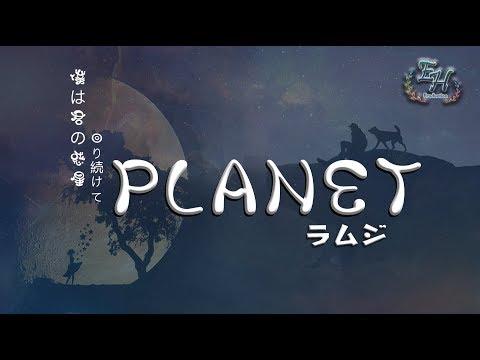 ラムジ - PLANET『我是一顆行星,不停地圍繞你轉動。』【中日動態歌詞Lyrics】