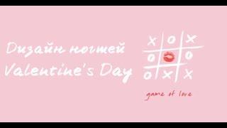 Маникюр на День Святого Валентина Идеи дизайна ногтей Easy Valentine s Nail Art Nail Design