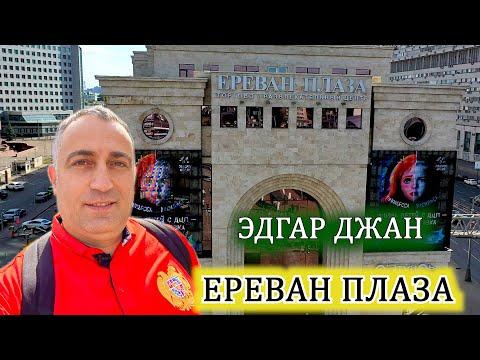 ЕРЕВАН ПЛАЗА с ЭДГАР ДЖАН