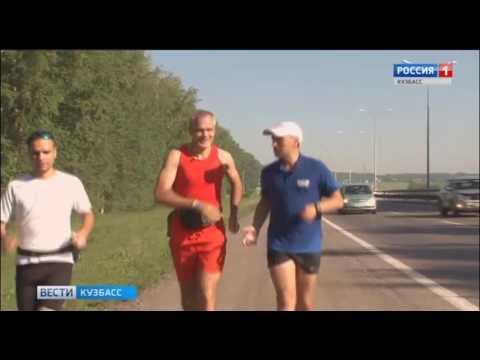 Знаменитый ультрамарафонец начал свой забег из Кемерова в Новокузнецк