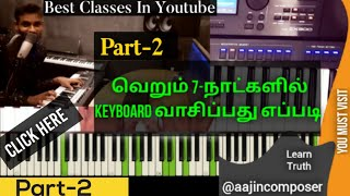 How to learn piano | Part-2 | Best Classes In Youtube | Don't Miss This@A.Ajin- Composer