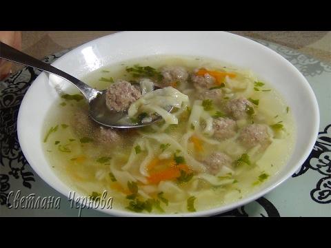 Вермишелевый суп с фрикадельками - пошаговый рецепт с фото