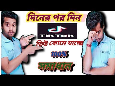 How To Get TikTok Views || Tiktok Account Freeze Problem || Tik Tok Bangla || Technical Rajib.2020