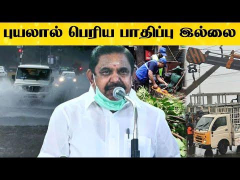 அரசின் முன்னெச்சரிக்கை நடவடிக்கைகளால் பெரிய பாதிப்பு இல்லை - முதல்வர் பழனிசாமி பேட்டி   NivarCyclone