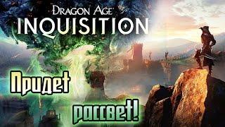 Скачать Придёт рассвет Dragon Age Inquisition Song