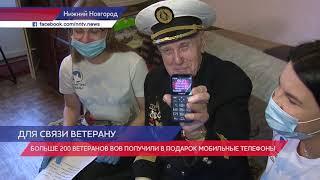 Ветераны ВОВ получают в подарок мобильные телефоны