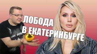 Стрим Е1: Светлана Лобода встречается с фанатами в Екатеринбурге