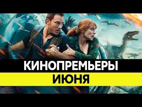 НОВИНКИ КИНО 2018, Июнь. Самые ожидаемые фильмы 2018. Кинопремьеры!