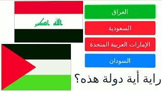 أعلام الدول العربية وأسماؤها بالصور Drapeaux Des Pays Arabes أعلام دول العالم العربي وأسماؤها وصور Youtube