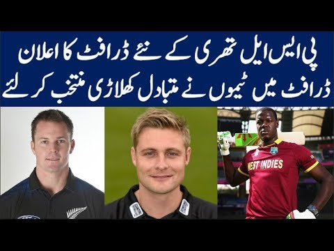 Replacement Draft Announced For PSL 2018