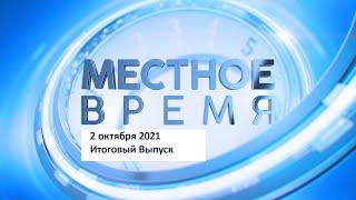 «Итоги недели» за 2 октября 2021