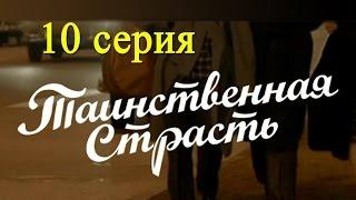Таинственная страсть 10 серия - Русские сериалы 2016 #анонс Наше кино