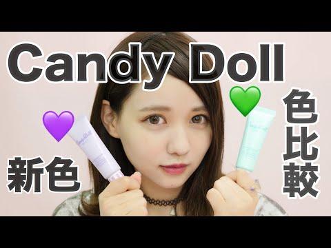 コントロールカラーで悩み軽減。Candy doll色比較【Popteen9月号付録にもついてくる!】