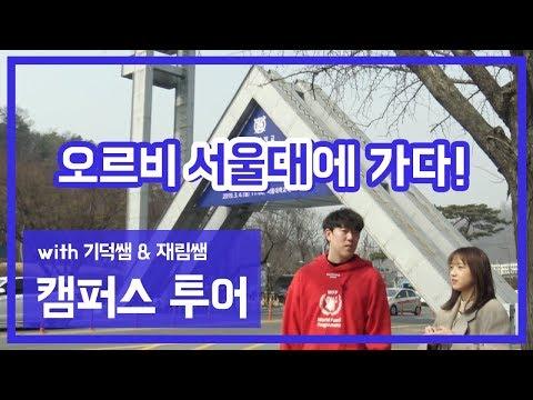 [오르비 클래스] 서울대 캠퍼스 투어 with 재림쌤 기덕쌤 (캠퍼스 투어라 쓰고 추억여행이라 읽는다...)