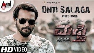 Mufti | Onti Salaga | Kannada Video Song | Dr.Shivarajkumar | Roaring Star Sri Murali | Ravi Basrur