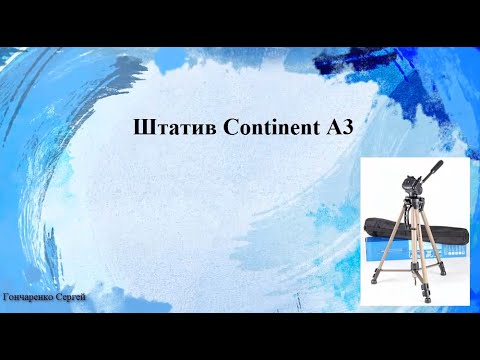 Штатив Continent A3