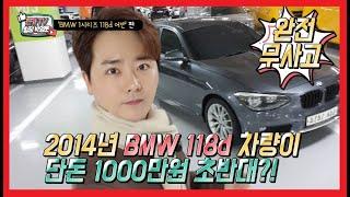 [안산중고차 찐카]2014년 BMW 1시리즈 중고차, …