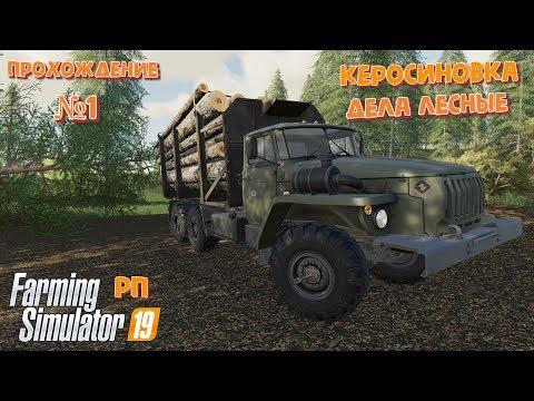 Прохождение Farming Simulator 19 на карте Керосиновка / Дела лесные / РП Farming Simulator 19