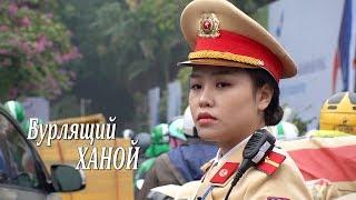 Бурлящий Ханой / Seething Hanoi / ハノイ ベトナム