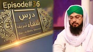 Repeat youtube video Dars e Shifa Shareef Ep 36   Madani Channel