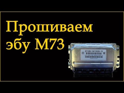 Как прошить м 73
