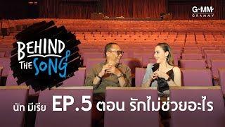 Behind The Song | EP.5 | เพลง รักไม่ช่วยอะไร - นัท มีเรีย