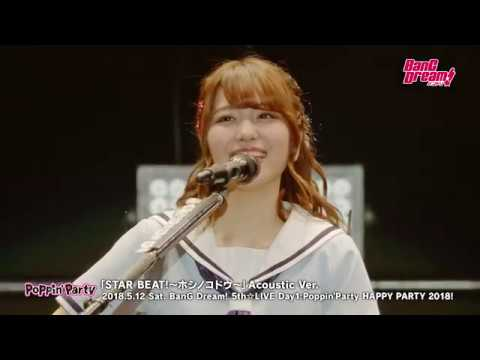 【Poppin'Party】ライブ映像「STAR BEAT!~ホシノコドウ~ Acoustic Ver.」【BanG Dream! 5th☆LIVE】