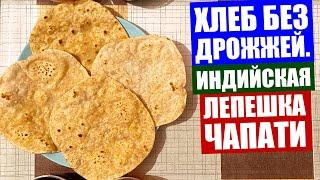 Хлеб без дрожжей чапати Индийская лепешка из муки с отрубями