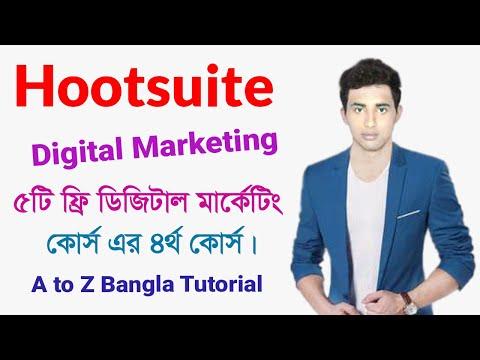 Digital Marketing Free Course | Hootsuite Digital Marketing | Bangla Tutorial | Freelancer Wahid