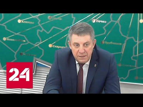 Александр Богомаз рассказал о готовности Брянской области к выходу из самоизоляции - Россия 24