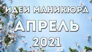 МАНИКЮР НА АПРЕЛЬ 2021 ВЕСЕННИЙ МАНИКЮР2021 ДИЗАЙН НОГТЕЙ ГЕЛЬ ЛАКОМ
