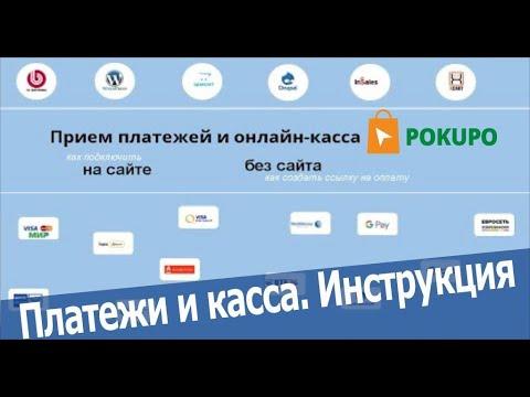 Прием платежей на сайте| без сайта с бесплатной онлайн-кассой