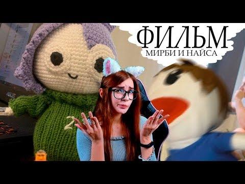 Мирби и Найс сняли ФИЛЬМ (анимация) РЕАКЦИЯ