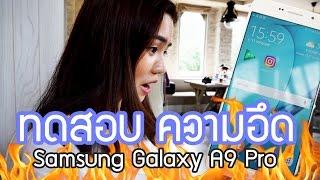ภารก จทดสอบความอ ด แอร กะ vs samsung galaxy a9 pro