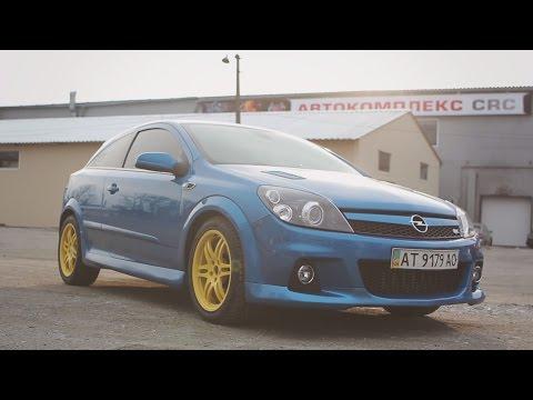 Opel Astra OPC 2.0 Turbo. Мы наконец-то её собрали