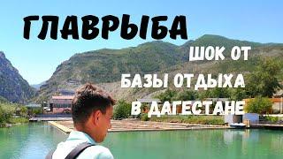 Отдых в Дагестане. ШОК! ГЛАВРЫБА. Путешествия по Дагестану на Машине