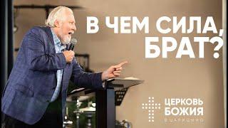 видео: В чем сила, брат? | Сергей Ряховский | #cogmos