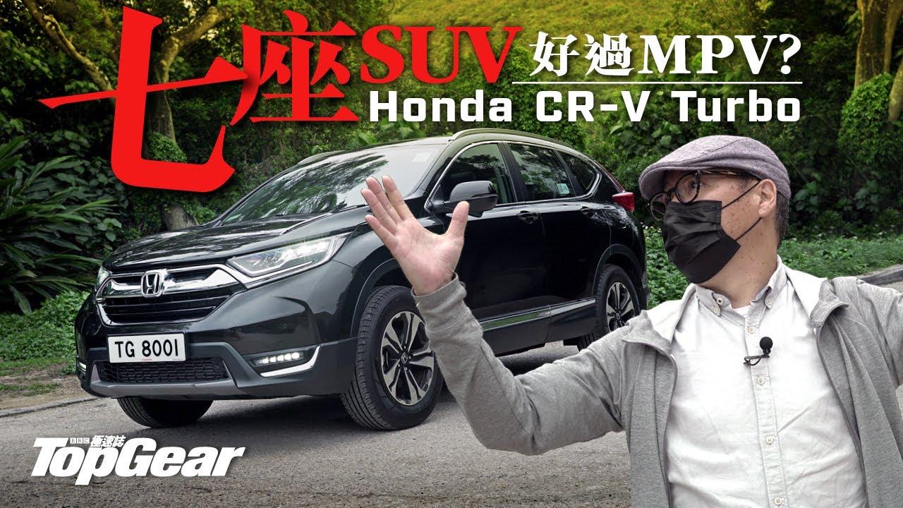 Download Honda CR-V Turbo 揀SUV不揀MPV因為……(內附字幕)|TopGear HK 極速誌