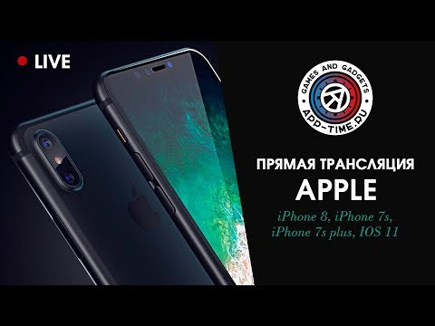 Прямая трансляция Apple на русском языке: IPhone 8, iPhone 8 Plus, iPhone X