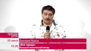 20.06.17 Дмитрий Быков «Вне народа». Большой поэтический вечер