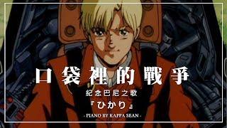 ガンダム0080ポケ戦 星村麻衣 ひかり - Piano cover BY Kappa Sean